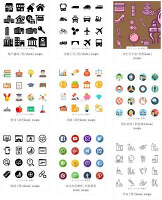 【素材网站】创意社|免费透明ICON素材网