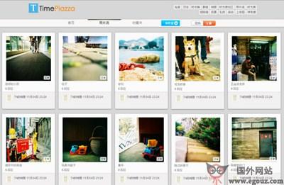 【经典网站】TimePiazza:时光廊便捷照片管理社区