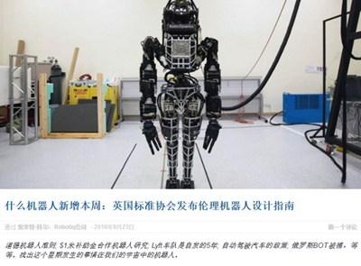 【经典网站】RoboBub:机器人技术交流平台