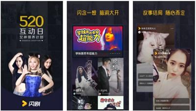 【经典网站】闪剧 沉浸式互动剧社区