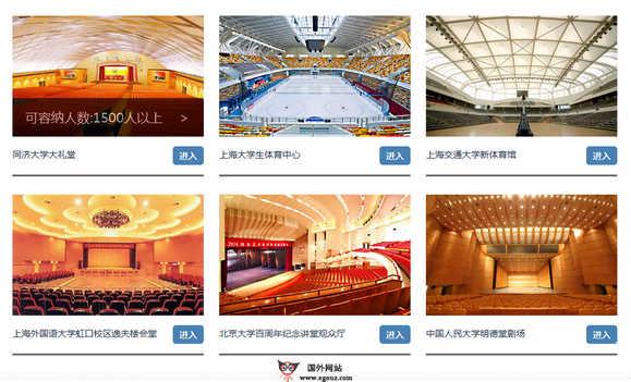 【经典网站】ChangDiTong:场地通校园场地租赁平台