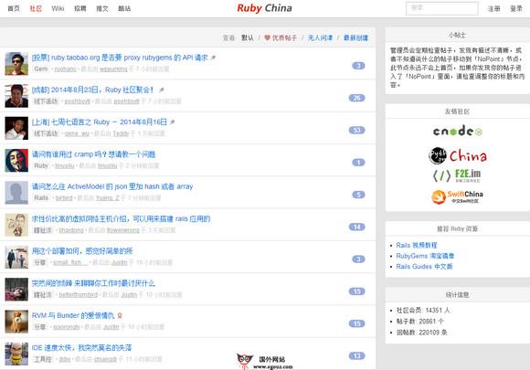 【经典网站】Ruby China:Ruby编程语言中文社区