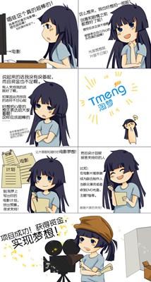 【经典网站】TMeng:淘梦独立微电影众筹平台