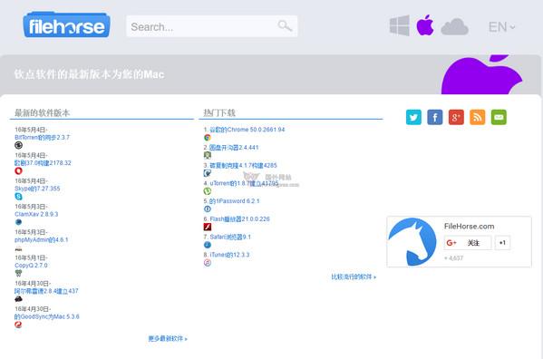 【经典网站】FileHorse:实用精品软件下载站