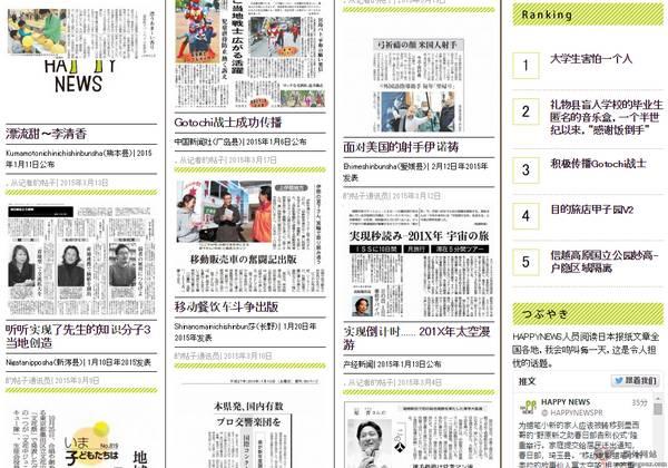 【经典网站】YonDoKu:日本头条新闻网