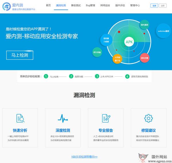 【经典网站】爱内测移动云服务平台【iNeiCe】
