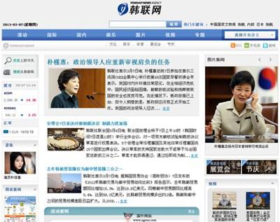 【经典网站】YonhapNews:韩联通讯社新闻网