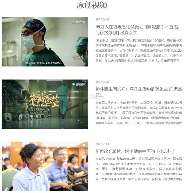 【经典网站】奇点|全球创新医疗新媒体