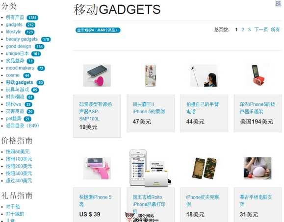【经典网站】JapanTrendShop:日本新奇物品商店