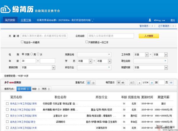 【经典网站】纷简历自助交换平台【FenJianLi】