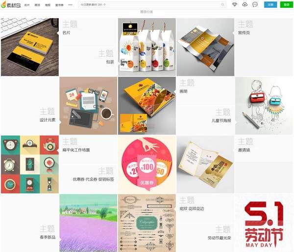 【素材网站】素材岛|免费设计师素材共享库