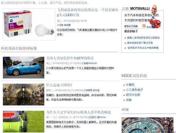 【经典网站】MNN:自然之母环保互联网