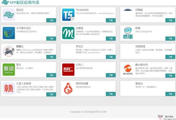 【经典网站】Tst3:移动端APP轻社区平台