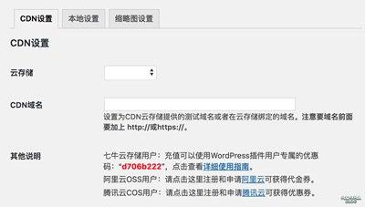 【Wordpress相关】WPJAM Basic 功能详细介绍:CDN 加速