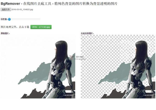 【工具类】BGremover:在线图片去背景抠图工具