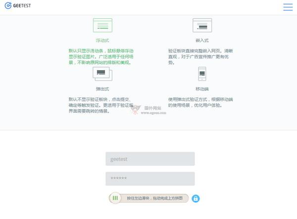 【经典网站】极验验证|网站注册验证码安全平台