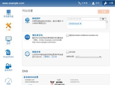 【经典网站】Incapsula:免费网站CDN加速服务