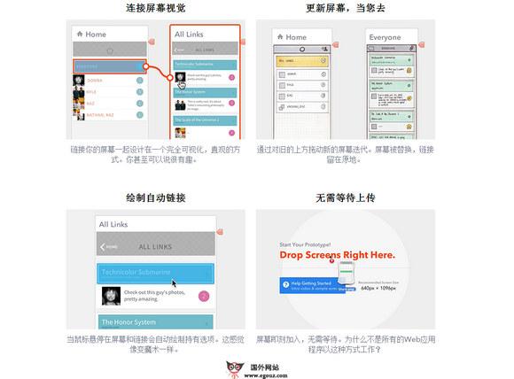 【工具类】FlinTo:在线移动应用原型制作平台