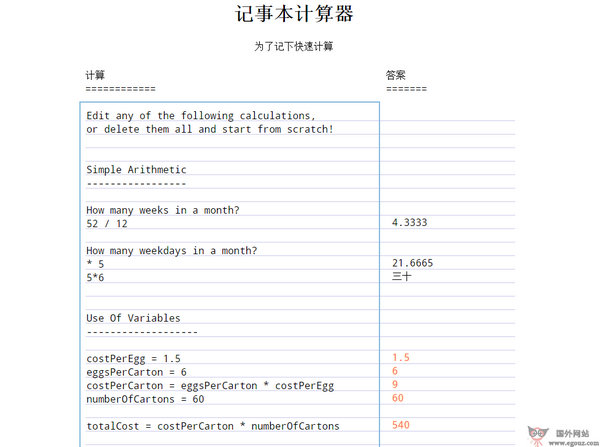 【工具类】NotePadCal:在线记事本计算器工具