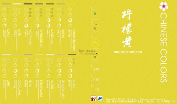 【素材网站】中国传统颜色查询网