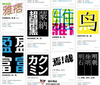 【素材网站】AiFont:爱字体鉴赏分享网