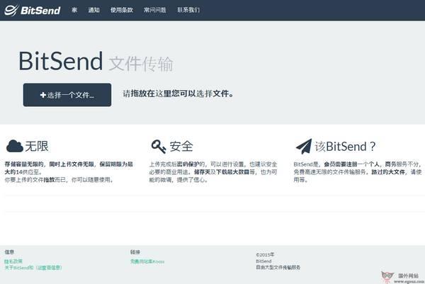 【经典网站】日本BitSend免费网盘