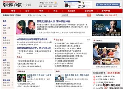【经典网站】Chosun:朝鲜日报官网