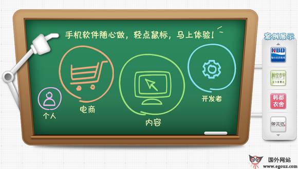 【工具类】Zhui:追信魔盒手机APP制作专家