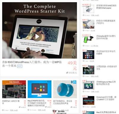 【经典网站】StackSocial:电子科技产品折扣信息的平台