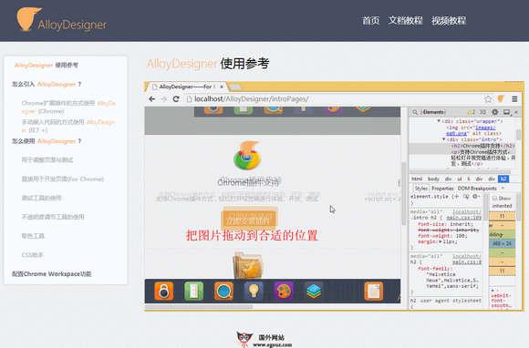 【工具类】AlloyDesigner:网站前端开发效率工具