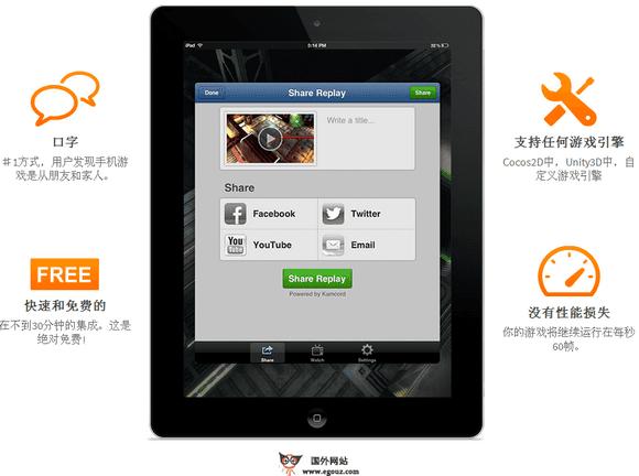 【经典网站】KamCord:移动游戏录制分享平台