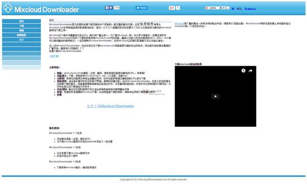 【工具类】Mixcloud音频文件下载工具