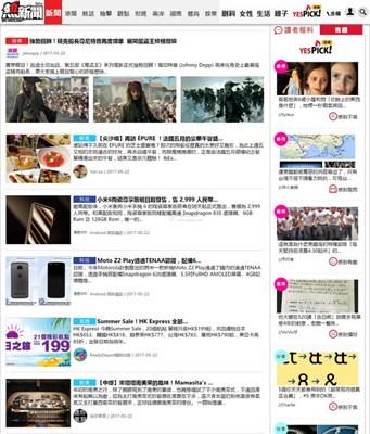 【经典网站】YesNews|香港热新闻资讯网