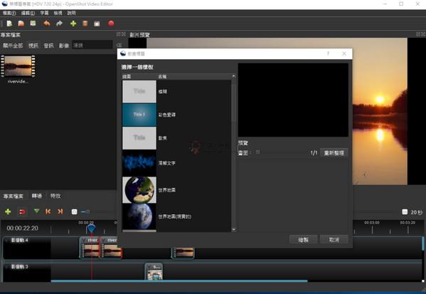 【工具类】OpenShot|免费跨平台视频剪辑工具