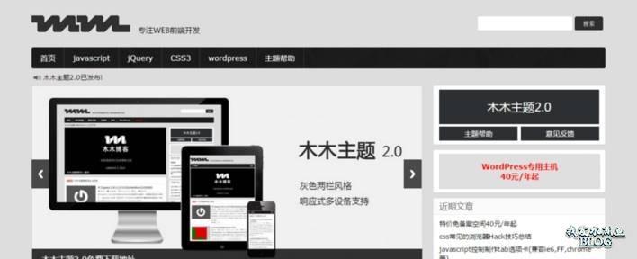 【Wordpress相关】2014年12月份最佳免费 WordPress 主题(国内精选)