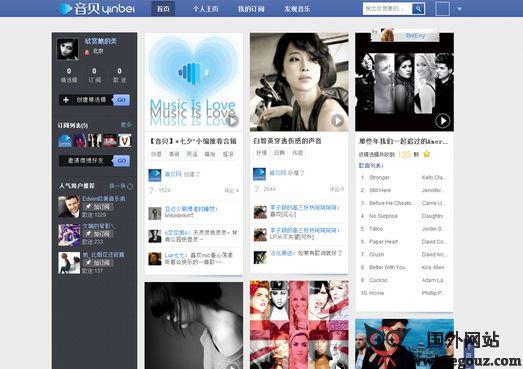 【经典网站】YinBeiWang:音贝网音乐分享社区