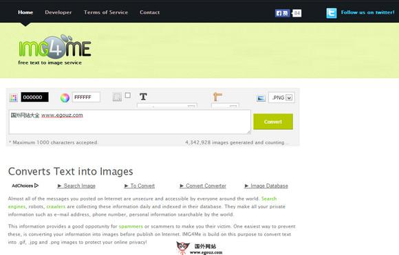 【工具类】IMG4Me:在线文字生成图片工具