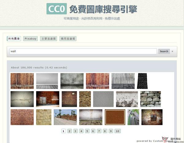 【素材网站】CC0:免费商用素材搜寻引擎