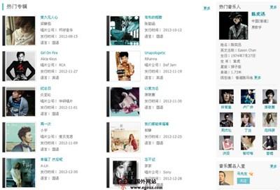 【经典网站】YYQ:音乐圈正版音乐网
