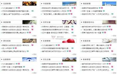 【经典网站】Peopo|台湾公民新闻网