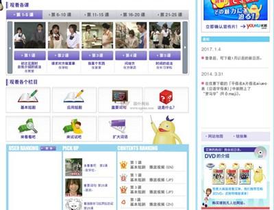 【经典网站】艾琳的挑战|情景式日语教学平台