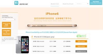 【数据测试】REPO.SO 购买订阅系统,快速查看全球iPhone6预约实时供货信息