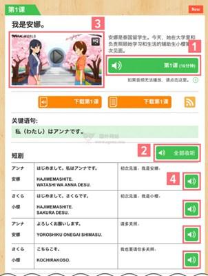 【经典网站】简明日语|日语学习免费教学网