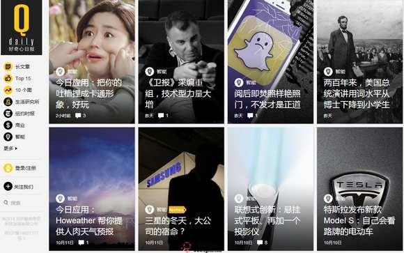 【经典网站】QDaily:好奇心日报新闻网