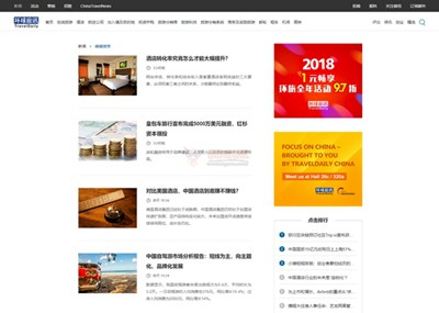 【经典网站】TravelDaily|旅游财经与科技媒体