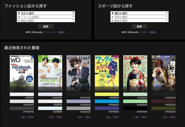 【素材网站】Colorchart|杂志封面颜色图表库