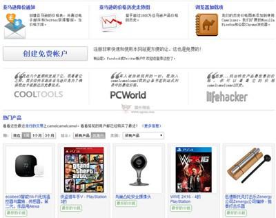 【经典网站】Camel:亚马逊价格追踪工具