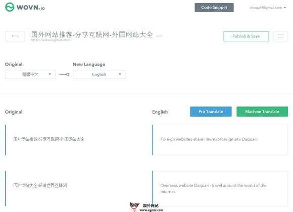 【经典网站】WOVN.io:网站多语言翻译平台