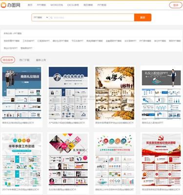 【素材网站】办图网|在线办公用图服务平台