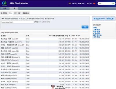 【工具类】JustPing:在线务器网速检测工具